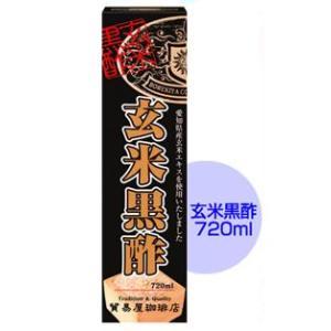 『玄米(げんまい)黒酢 720ml』|papamama