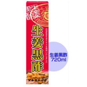 『生姜(しょうが)黒酢 720ml』|papamama