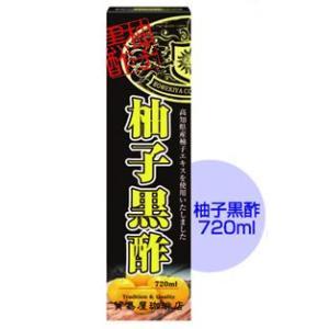 『柚子(ゆず)黒酢 720ml』|papamama