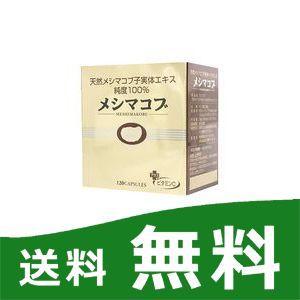 メシマコブ(天然メシマコブ子実体エキス純度100%) 120カプセル|papamama
