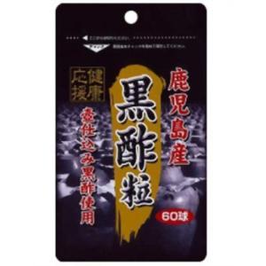 ユウキ製薬 スタンドパック 黒酢粒 60粒|papamama