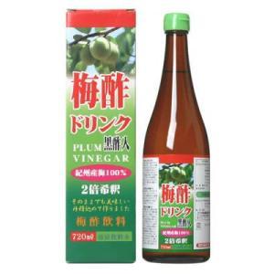 ユウキ製薬 梅酢ドリンク 黒酢入り|papamama