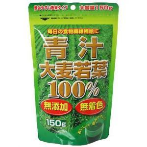 青汁大麦若葉100% 150g papamama