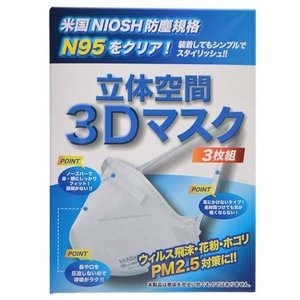 立体空間3Dマスク 花粉 ウイルス PM2.5対応 3枚入|papamama
