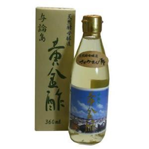 天然酵母醸造 与論島 黄金酢 360ml|papamama
