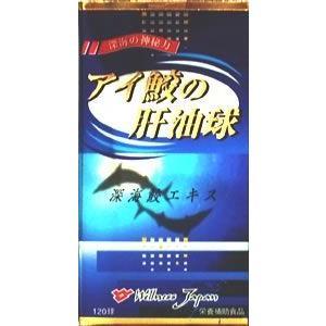 アイ鮫の肝油球 スクワラン100%|papamama