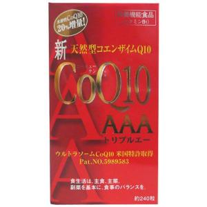 新コエンザイムQ10 AAA|papamama