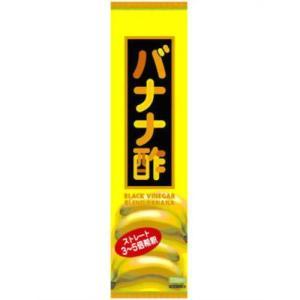 バナナ酢|papamama