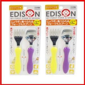 エジソンのフォーク&スプーン イエロー・紫の関連商品6