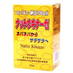 ナットウキナーゼ(納豆キナーゼ)60球|papamama