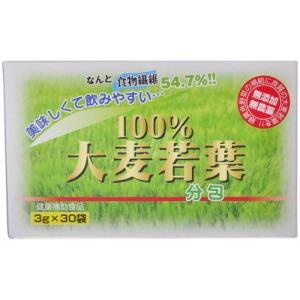 100%大麦若葉 3g*30袋 papamama
