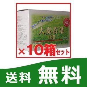 おいしい青汁 大麦若葉100 分包 3gx30袋入 10箱セ...