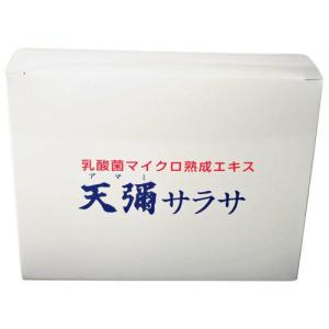 天彌サラサ 50袋|papamama
