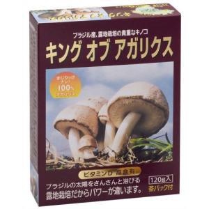 キングオブアガリクス 120g|papamama