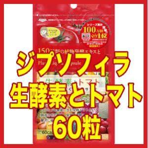 ジプソフィラ 生酵素とトマト 60粒』≪トマト由来リコピン含...