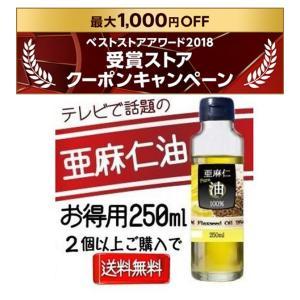 オメガ3 アマニ油 亜麻仁油 【お徳用】亜麻仁オイル『亜麻仁油100% 250ml』 あまに油 アマニオイル ご注文殺到中|papamama