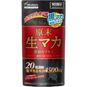 原末生マカ 濃縮カプセル(黒マカエキス配合) papamama