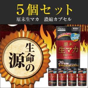 【5袋セット】原末生マカ 濃縮カプセル(黒マカエキス配合)|papamama