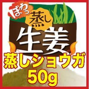 『蒸しショウガ 50g』 即納1から3日で発送   しょうが(ショウガ)成分ショウガオールが生姜粉末より豊富 (乾燥ショウガ)ジンゲロール|papamama