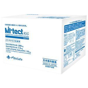 『ミルテクト Mil-tect IGG 2016年7月下旬頃からの発送』 免疫ミルク!ミルクグロブリンG 195mg含有(1袋中)スターリミルクも良いけれど|papamama