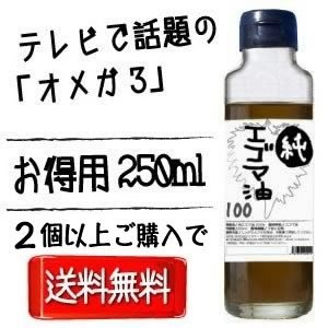 えごま油 エゴマ油 純エゴマ油 『熟焙煎 純エゴマ油 250ml 』 エゴマ オメガ3 ルテオリン ...