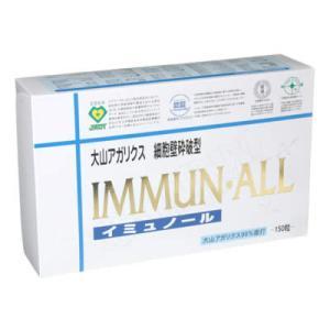 イミュノール 150粒|papamama