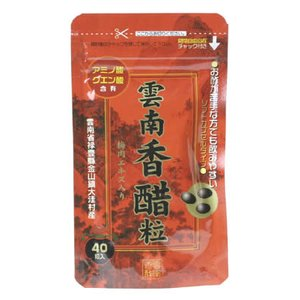 雲南香酢カプセル 梅肉エキス入り 40粒|papamama