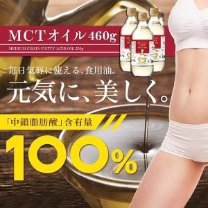 MCTオイル 100EX 徳用 460g 【mct100%】 中鎖脂肪酸/MCT/オイル/食用油/無...