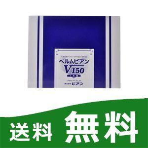 ベルムビアンV150 1.2g*50包|papamama