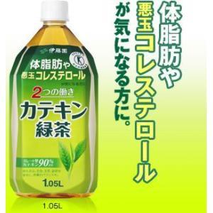 カテキン緑茶 1050ml x 12本  1.05L 伊藤園カテキン緑茶 クレジット決済限定 峯 papamama