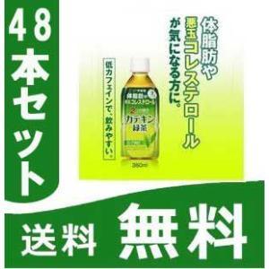 カテキン緑茶 350ml  2ケース48本 伊藤園|papamama