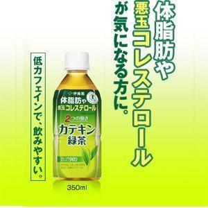 カテキン緑茶 350ml  3ケース72本 伊藤園|papamama