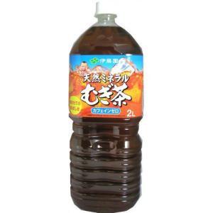 天然ミネラルむぎ茶 2L*6本 papamama
