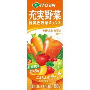 充実野菜 緑黄色野菜ミックス 200ml*24本 papamama