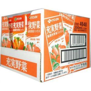 伊藤園 充実野菜 緑黄色野菜ミックス 200ml*12本 papamama