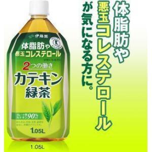 カテキン緑茶 1050ml 2ケース24本  1.05L 伊藤園カテキン緑茶|papamama