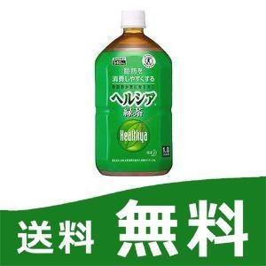 ヘルシア 緑茶 1L*12本入|papamama