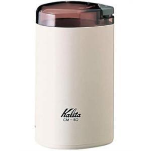 カリタ 電動コーヒーミル CM-50 ホワイト