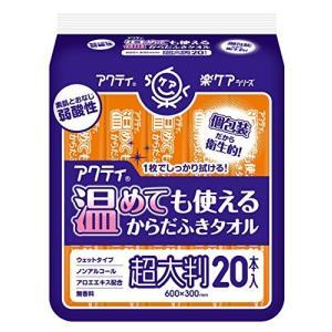 商品説明 「アクティ 温めても使えるからだふきタオル超大判・個包装 20本入」は、温めても使える、個...