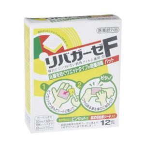 リバガーゼF 12包|papamama