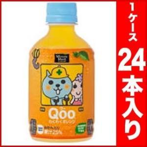 Qooわくわくオレンジ 280ml PET x 24本 papamama