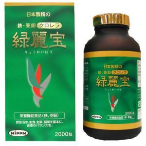 日本製粉 鉄・亜鉛クロレラ 緑麗宝 200mg×2000粒|papamama