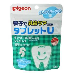 ピジョン 親子で乳歯ケア タブレットU ほんのりヨーグルト味 60粒 1歳6ヶ月頃から|papamama