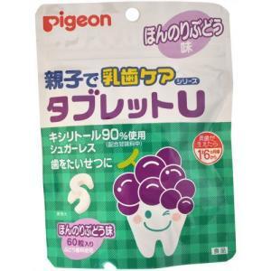 ピジョン 親子で乳歯ケア タブレットU ほんのりぶどう味 60粒 1歳6ヶ月頃から|papamama