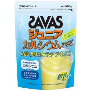 ザバス ジュニア カルシウムアップ グレープフルーツ風味 560g|papamama