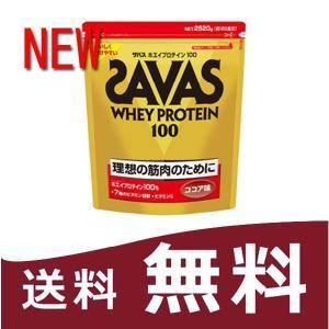 ザバスホエイプロテイン100ココア120食分 2520g ザバス 1050g(50食)も販売中|papamama