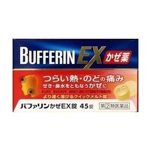 バファリンかぜEX錠 45錠 ×4  【指定第2類医薬品】