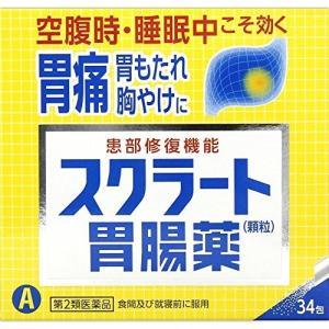 スクラート胃腸薬(顆粒) 34包 【第2類医薬品】|papamama