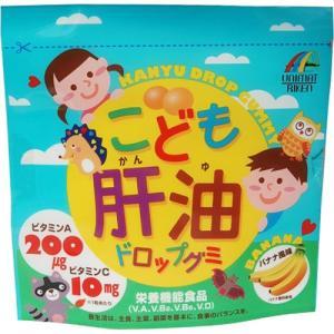 『こども肝油ドロップグミ 100粒』お子様からお年寄りまで美味しく栄養補給!|papamama