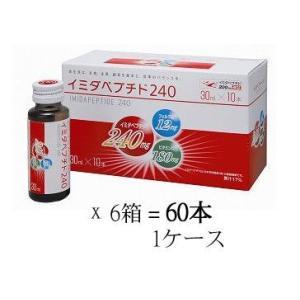 イミダペプチド240  60本セット|papamama